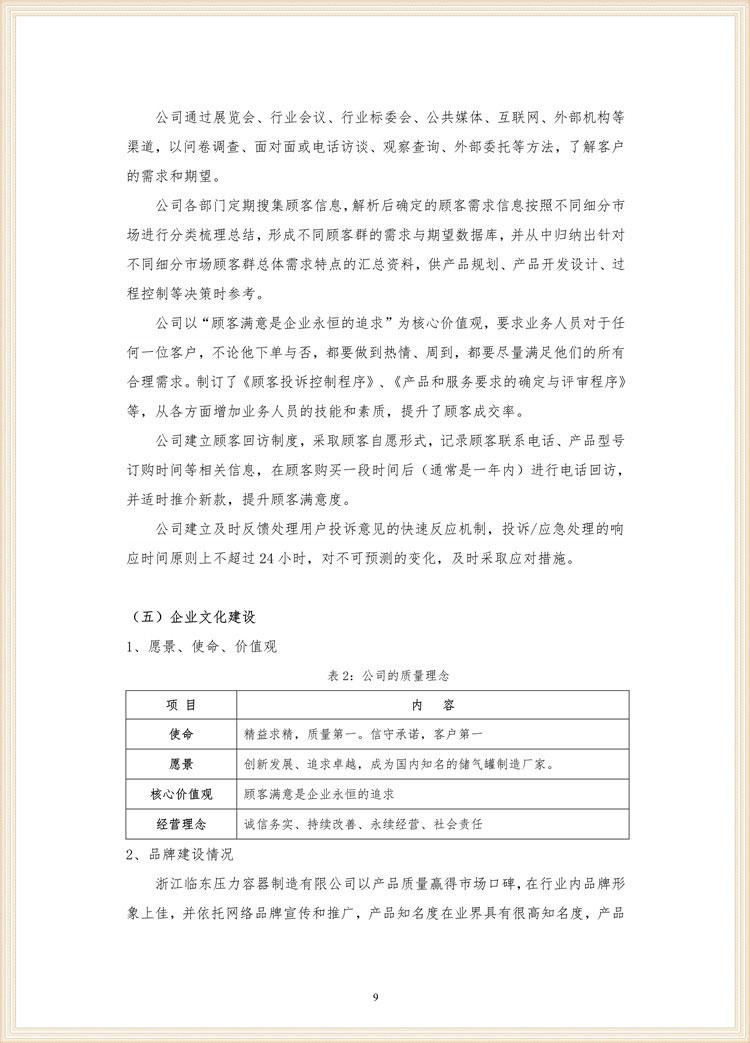 質量誠信報告臨東_11.jpg