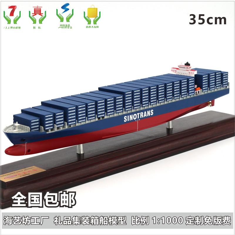 中外運集裝箱船模型 Sinotrans單塔純色 35cm  LOGO定制 海藝坊