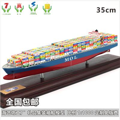 大阪三井集裝箱船模型 MOL單塔花色 貨柜船模35cm  LOGO定制