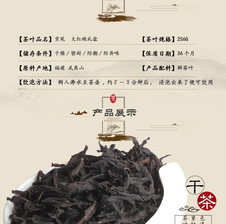 心道大红袍礼盒_02.jpg