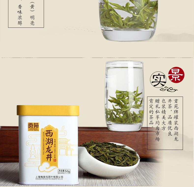 西湖龍井茶罐-50g-一級_04.jpg