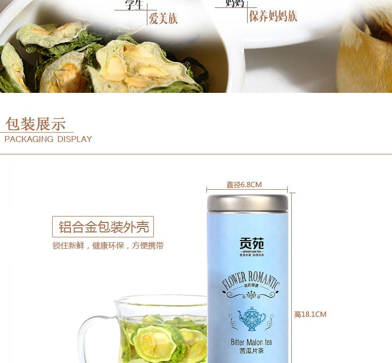 苦瓜片茶详情页PSD_09.jpg