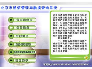 北京市通信管理局