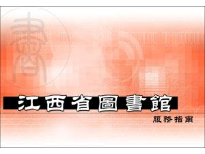 江西圖書館