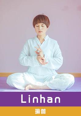 瑜伽导师 LINHAN