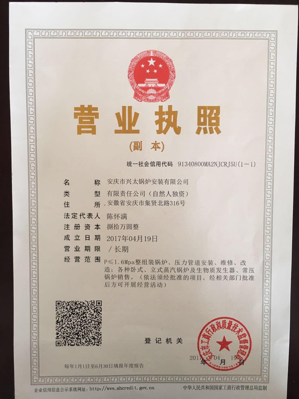 安庆市兴太锅炉安装有限公司