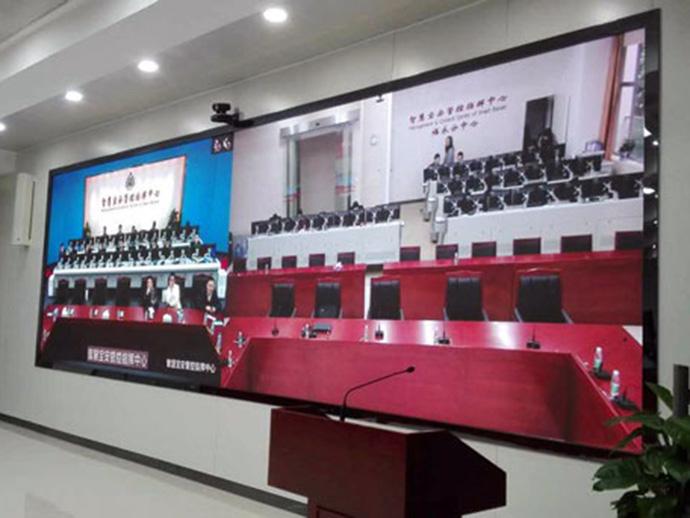 山东视频会议