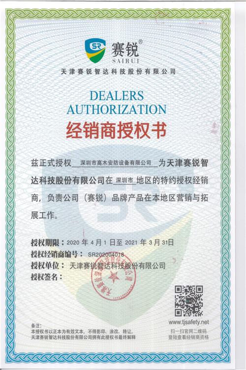 深圳市高木安防设备有限公司