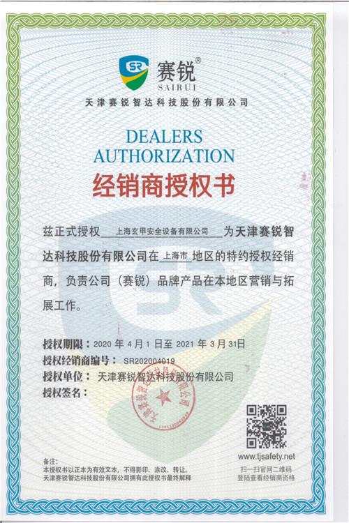 上海玄甲安全设备有限公司