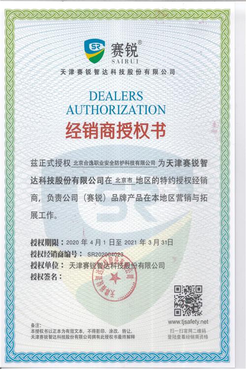 北京合逸职业安全万博登陆地址科技有限公司