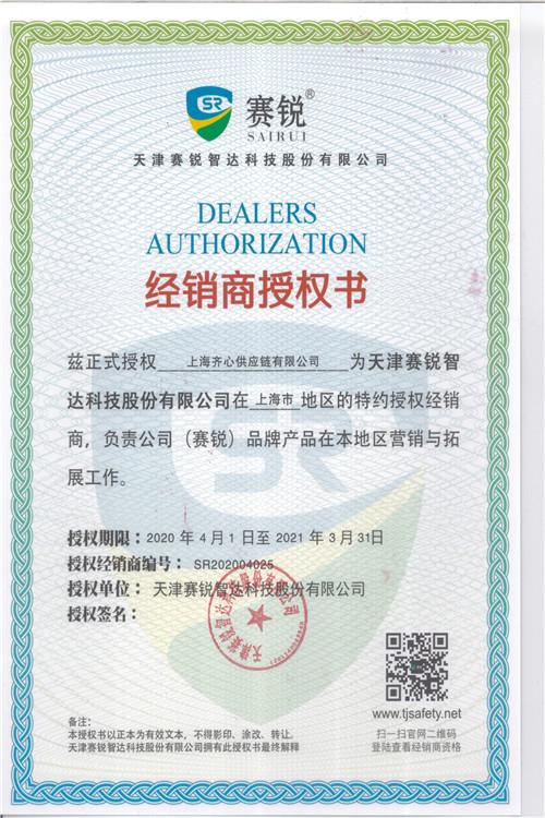 上海齐心供应链有限公司
