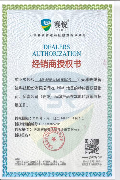 上海携兴安全设备有限公司