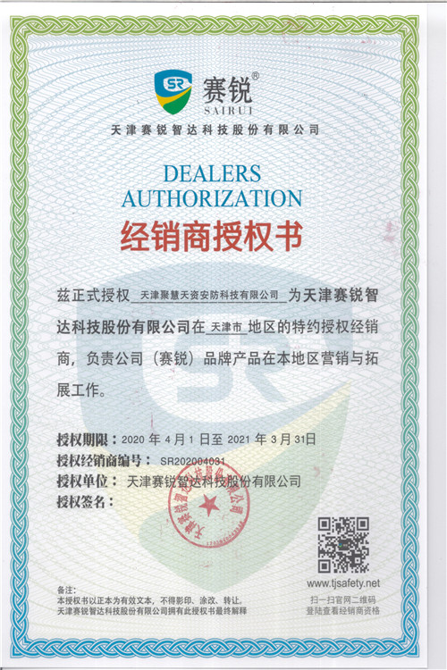 天津聚慧天资安防科技有限公司