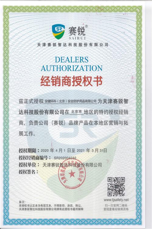 安健环科北京安全万博登陆地址用品有限公司