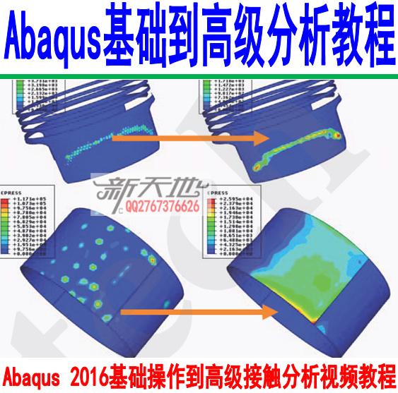 Abaqus 2016基础操作到高级接触分析视频教程