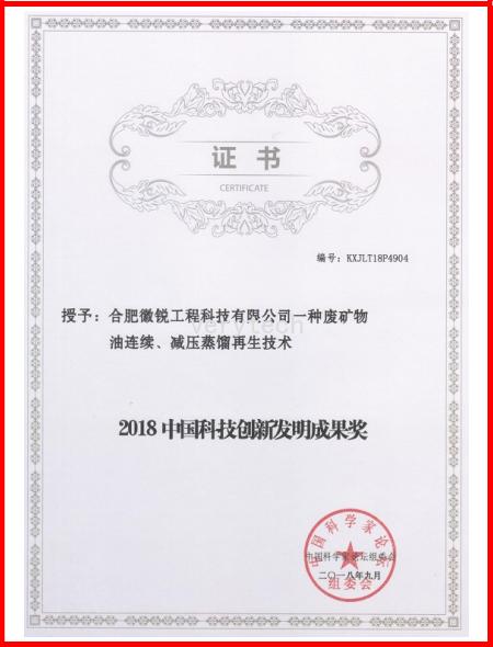 中国科技创新发明成果奖