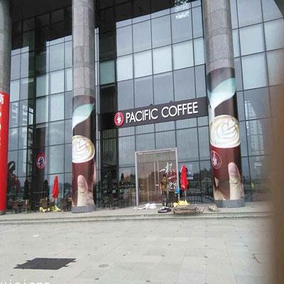 厦门太平洋咖啡店