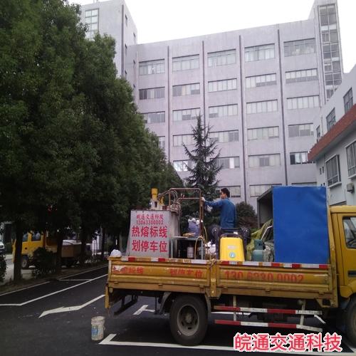 滁州电信大厦停车场划线施工