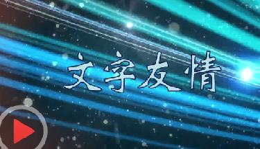 文字友情小编的故事·2016