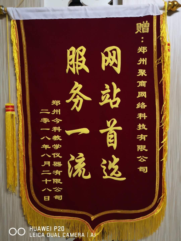 郑州今科教学仪器有限公司李总送的锦旗