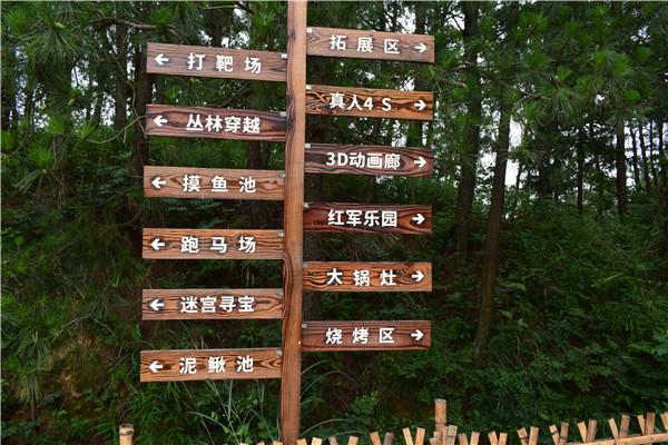 营地指示牌