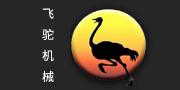 飛駝運梁車logo