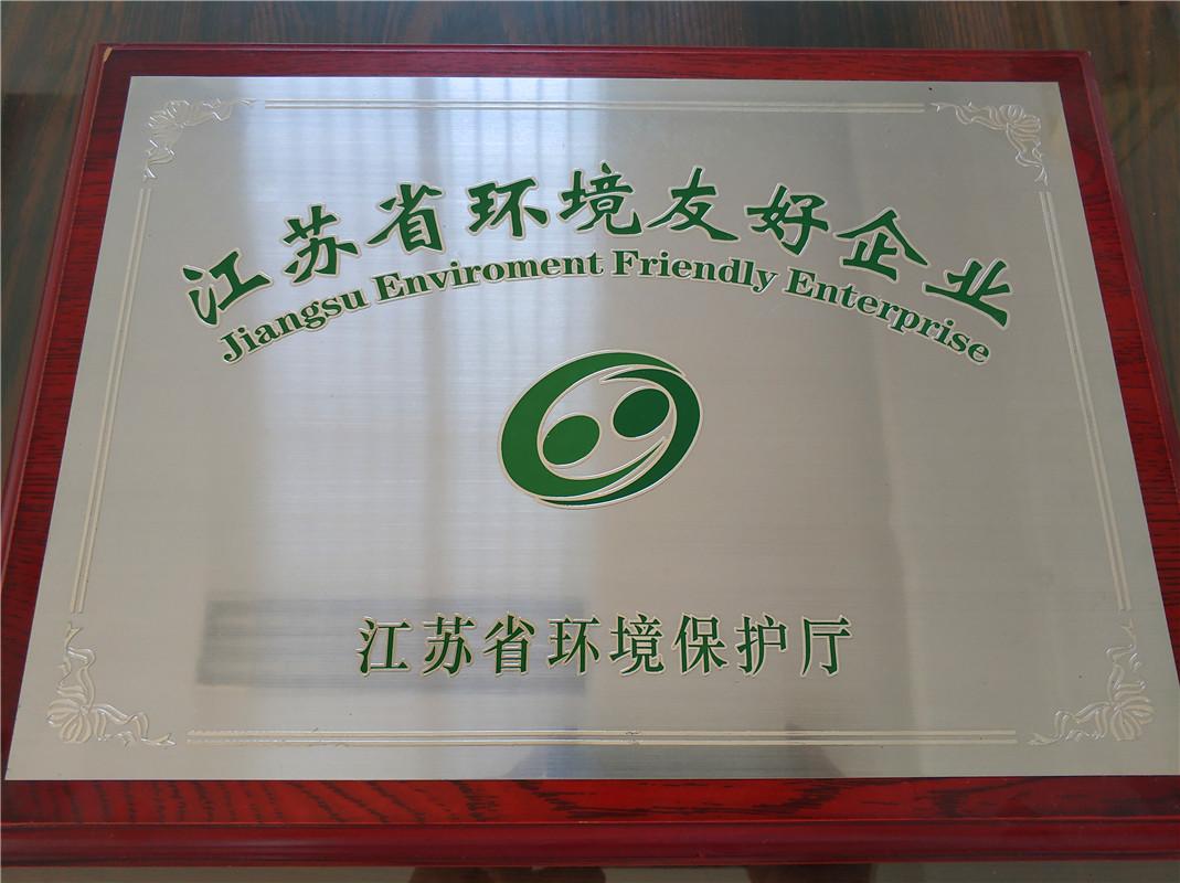 環境友好企業
