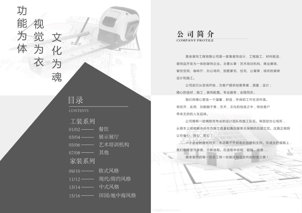 易舍装饰简介及案例(1)_2.png