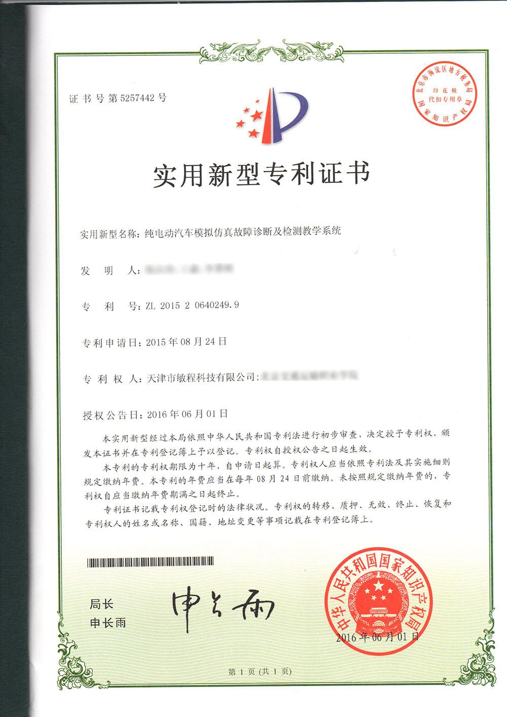 纯电动故障诊断专利-2