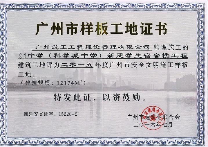 91中學獎狀