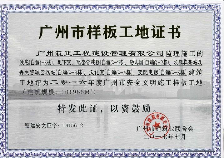廣州市安全文明施工樣板工地