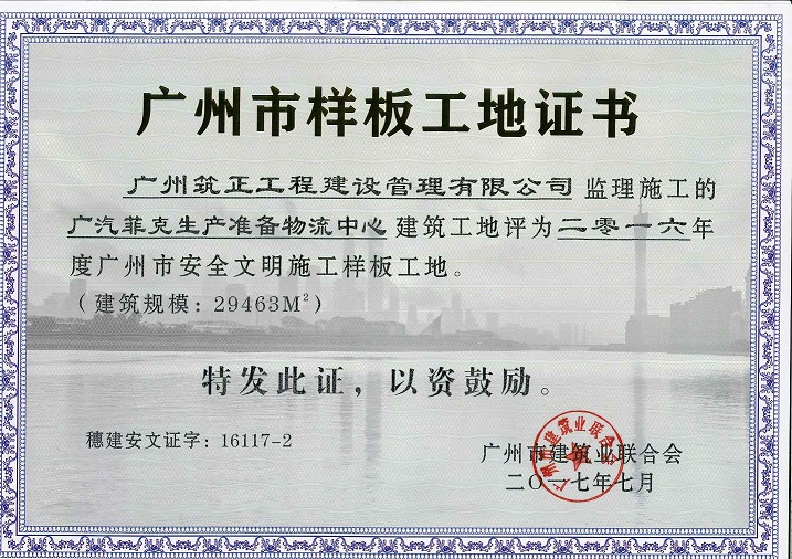 廣州市安全文明施工樣板工地廣汽