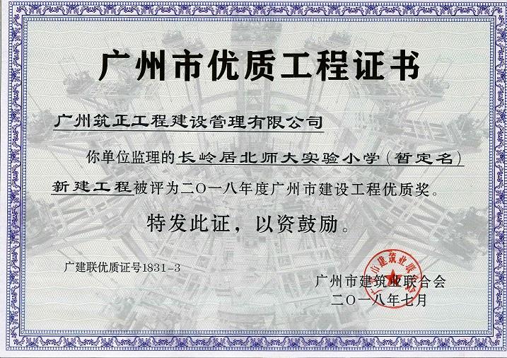 長嶺居獲獎_頁面_1