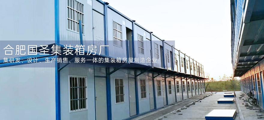 合肥国圣集装箱房厂