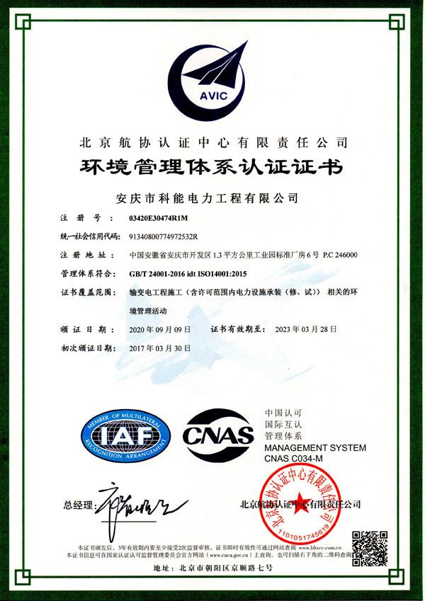 環境認證證書