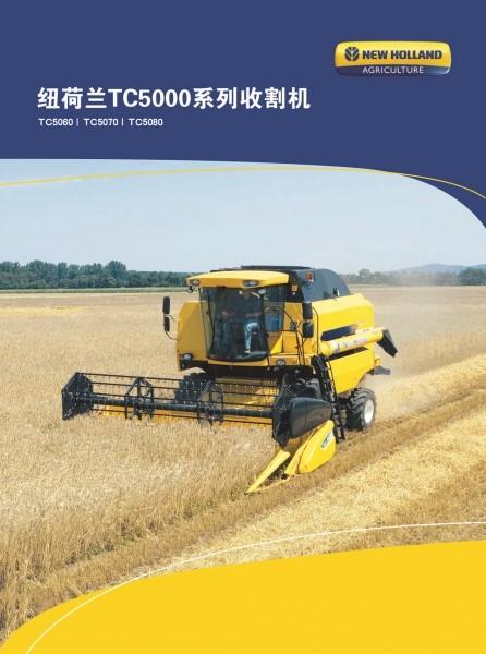 纽荷兰TC5000系列收割机彩页
