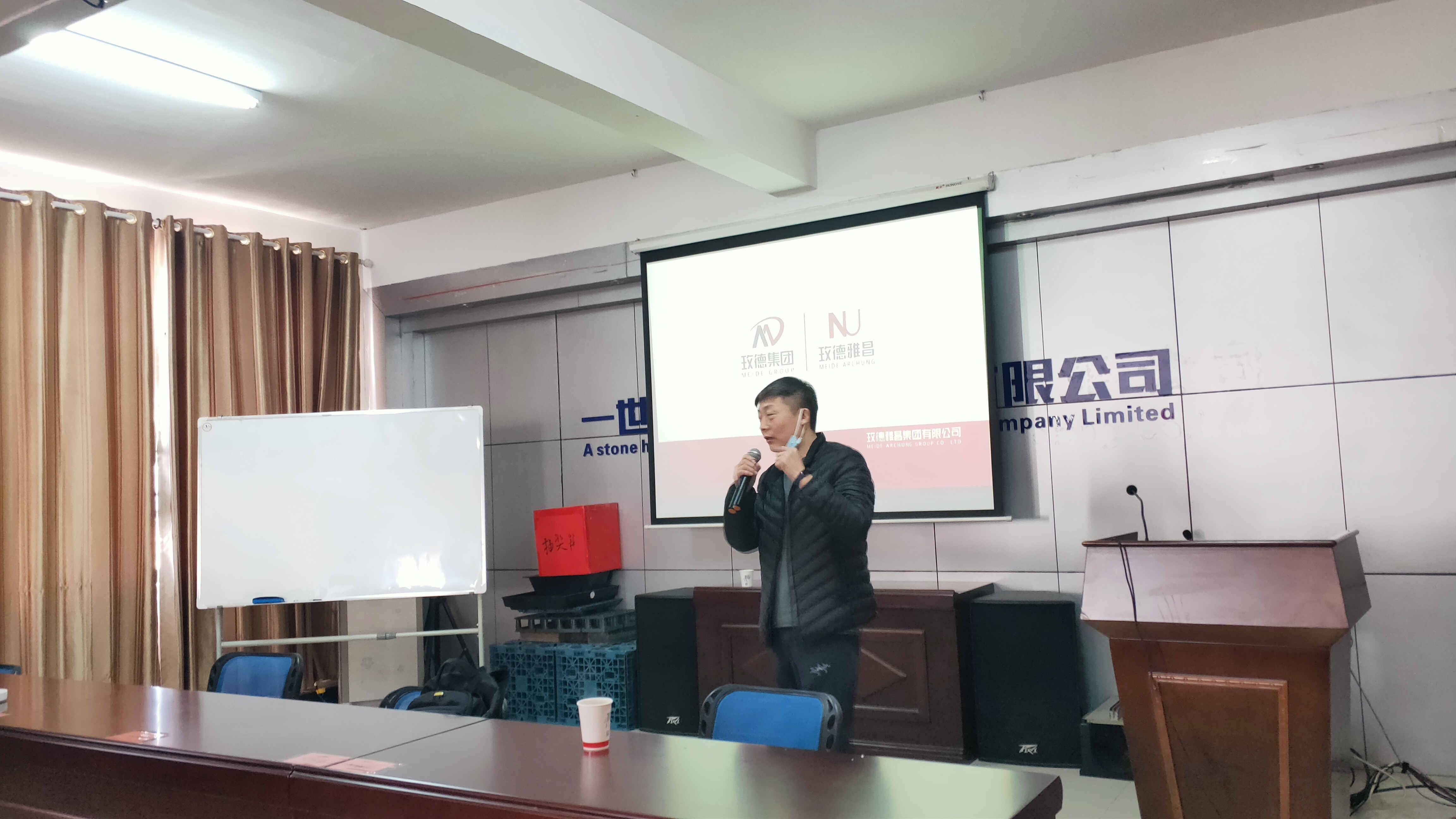 2020-1-28玫德集团不锈⊙钢管培训