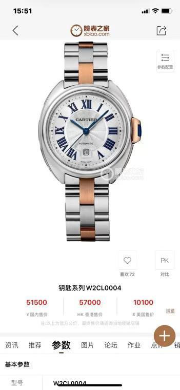 卡地亚  W2CL0004 自动机械 32x31mm 女士腕表