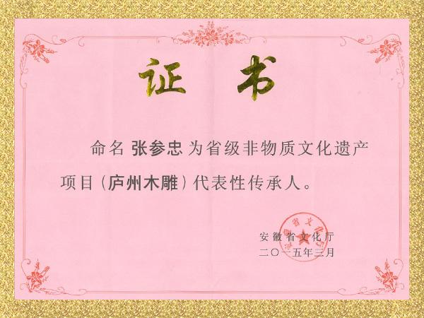 张参忠省级非物质文化遗产项目作品