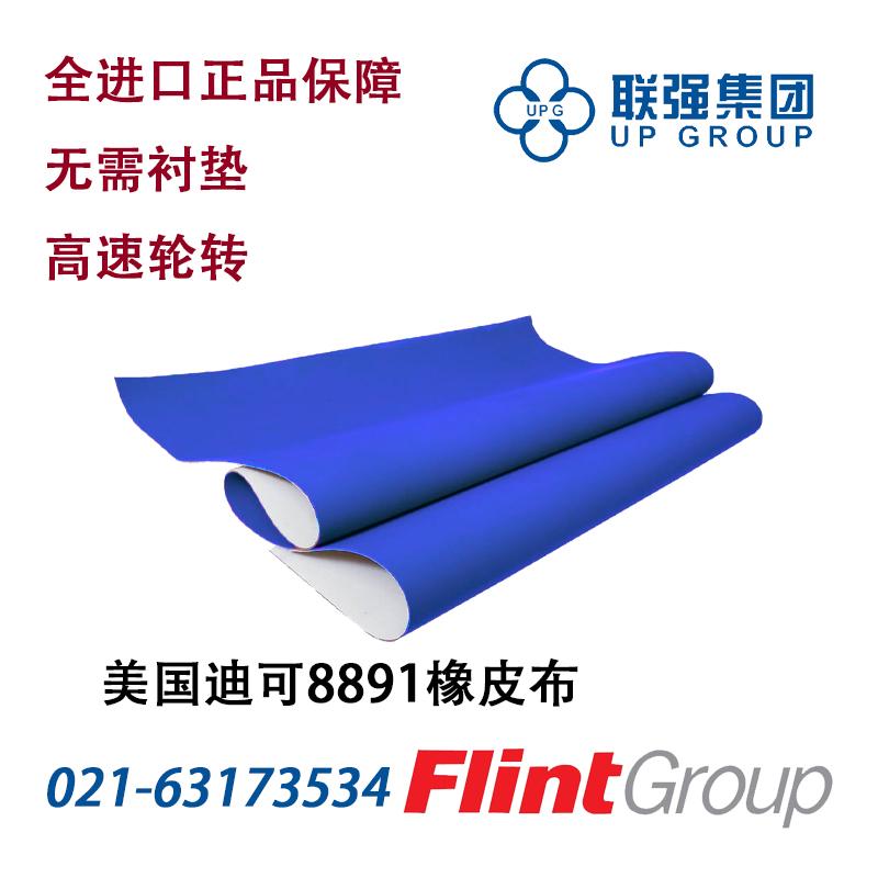 DAY(迪可) 8891型 2.09厚度  免衬垫型