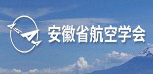 安徽省航空学会