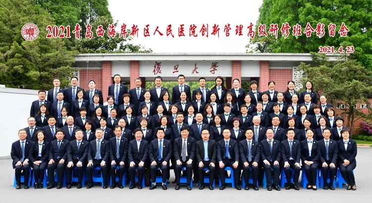 青岛西海岸新区人民医院创新管理研修班