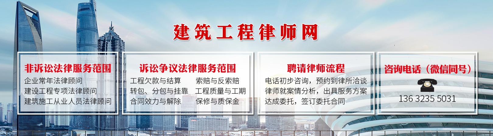 广州建设工程款纠纷律师