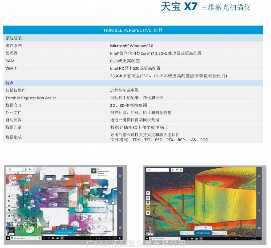 天宝X7三维激光扫描仪4.jpg