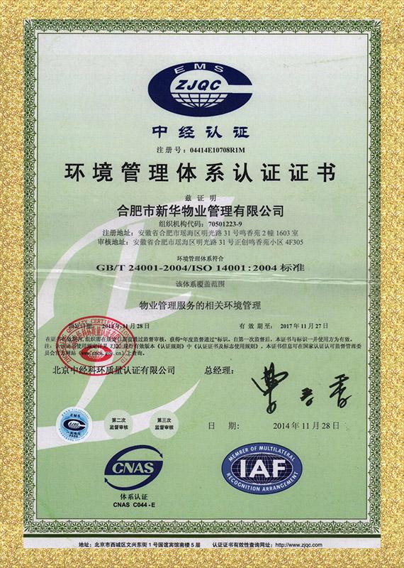 中经认证环境管理体系认证证书