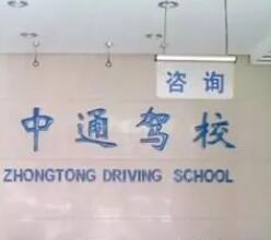 石家庄中通驾校是本校考场吗