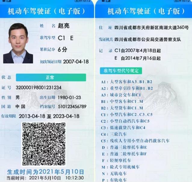 9月1日起,石家庄启用电子驾照