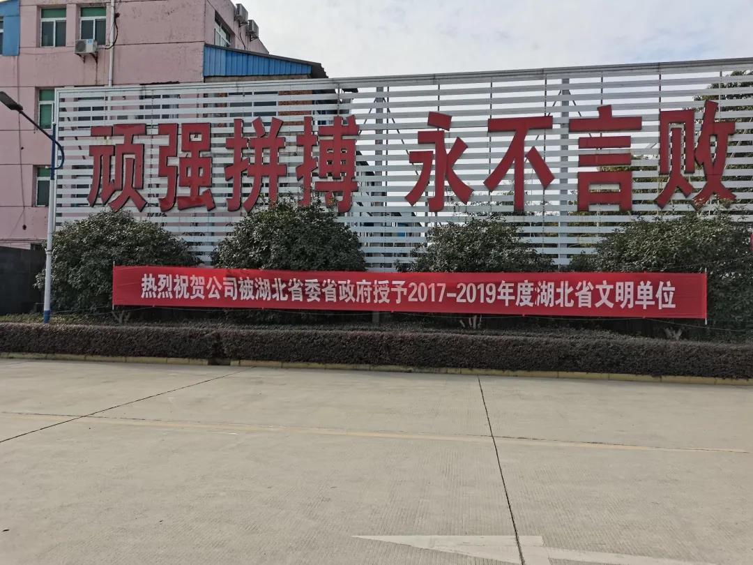 喜讯 | 武汉二线连续8届17年荣获湖北省文明单位
