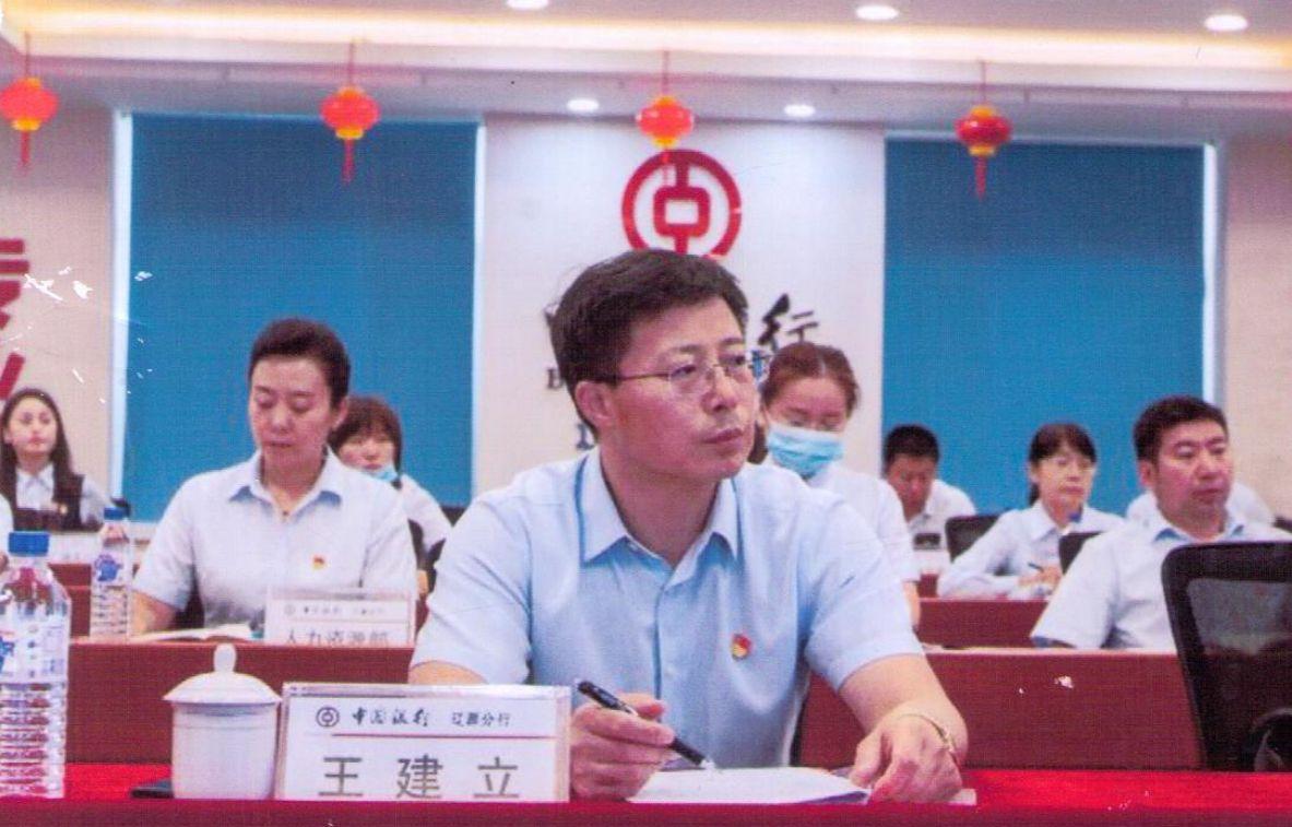 王建立 中国银行股份有限公司.jpg