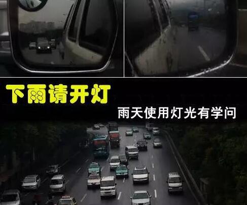 雨天行车究竟怎样开灯?80%的人开错了!